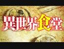 【OP差し替え】 異世界食堂×料理アニメ詰め合わせ 【MAD】