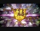 【東方遊戯王】アークライト兄弟が幻想入り 2章 OP「赤い月」