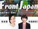 【Front Japan 桜】東京都議選の総括 / 東京はブランド化するか[桜H29/7/4]