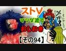 【ストⅤ・season2】マツダ流でおしおき【その94】