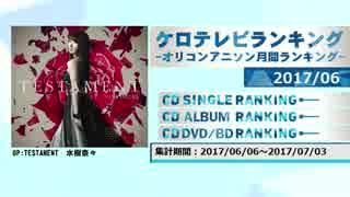 アニソンランキング 2017年6月【ケロテレビランキング】