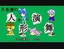 【ゆっくり実況】月兎達の人形演舞 Part.9