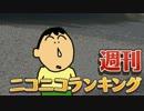 週刊ニコニコランキング #530 -7月第1週-