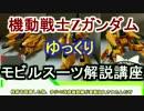 第15位:【機動戦士Zガンダム】メタス 解説 【ゆっくり解説】part15