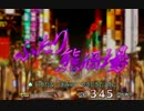 【初代曲 / デュエット】ふたり熊酒場【熊酒場2丁目店】 口上:大木凡人