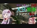 【ゆかり×茜と行く】九州大分・熊本ドライブだモン!【その1】