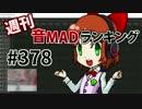 週刊音MADランキング #378 -7月第1週