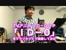 クラリネットでID-0を演奏してみた【TVアニメ ID-0 OP】