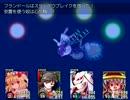 東方鉄乙女 Part23