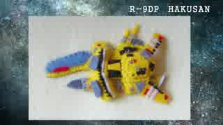 R戦闘機101機フェルト化計画【34機目】