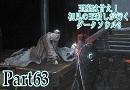 【実況】玉座は甘え!初見の王殺しが行くダークソウル3【DarkSoulsIII】part63