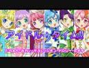 【 アイドルタイムプリパラ 】 ED 【 アイドル:タイム!! 】 (ep-14 Ver.)