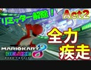 【マリオカート8DX】世界最速への道Act2【力の開放】