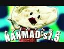 ナン子ちゃん合作 NANMAD's 7.5