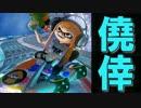 【実況】マリオカート8DX 初夏の実況者グランプリ 3GP【セピア】