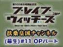 【その1】広報活動(生)#11 オープニングパート