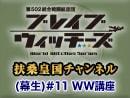 【その2】広報活動(生)#11 WW講座パート