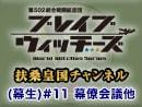 【その3】広報活動(生)#11 幕僚会議&物資補給のお知らせパート