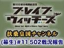 【その4】広報活動(生)#11 第502統合戦闘航空団 戦況報告パート