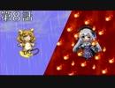 【ゆっくり実況】萌えっ娘もんすたぁ 鬼畜3RdX+を自由奔放にプレイ part8