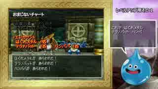 【ゆっくり実況】PS版ドラゴンクエスト4最強への礎part24