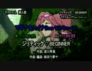 【ニコカラ】ジリティック♡BEGINNERl(off vocal)パート分け修正版