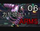 【ゆっくり】力が欲しい!ARMS 06【NintendoSwitch】