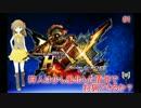【ゆっくり実況】 MHXX 狩人は少し風化した盾斧で狩猟できるか? #1