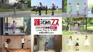【U-20】17人で バタフライ・グラフィティ 踊ってみた【超会議2017】