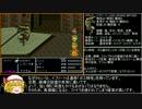【ゆっくり実況】FF5低レベルABP0アイテム禁止縛り part6