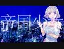 【逆音セシル1周年祝】帝国少女【UTAUカバー】