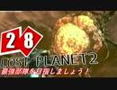 【LP2】LOST PLANET2で最強部隊を目指しましょう! #28【4人実況】