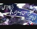 月影トライアングル【初音ミク:オリジナル曲】