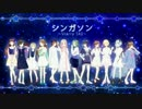 シンガソン -Starry Sky-