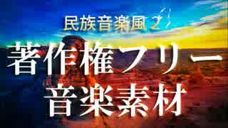 【無料フリーBGM】民族音楽風BGMまとめ2【PeriTune】