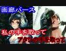 第74位:【ゆっくり解説】画廊バース第10回 オデット&オディール(真) thumbnail
