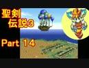 【自由奔放に】聖剣伝説3 PART14