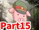 【副音声】我々式コンビニ経営論~取材編~part15【生声解説】