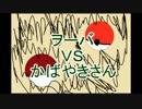 【ポケモンSM】星虹杯でがんばるよ【vsかばやきさん】