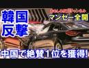 【韓国車が中国で1位を獲得】 中国でいったい何が起きたのか!