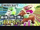 【日刊Minecraft】最強の匠は誰かRPG!?疾走シルバーランス編【4人実況】
