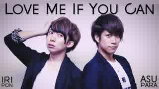 【あすぱら×いりぽん】Love Me If You Can【踊ってみた】