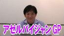 松田次生と小倉茂徳のモーターホームレディオ#178「2017アゼルバイジャンGP」特集