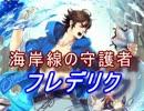 【FEヒーローズ】覚醒の夏 -  海岸線の守護者 フレデリク特集