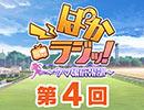 第4回「ぱかラジッ!~ウマ娘広報部~」