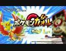 「ポケモンガオーレ ダッシュ1弾」のテレビCMを大公開!