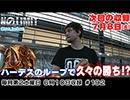 NO LIMIT -ノーリミット- 第192話(4/4)