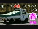 #軽トラで本気出してみた 2017年春(前編)UC