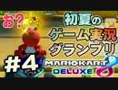 【マリオカート8DX】初夏の実況者グランプリ バトル編【だいだら視点】