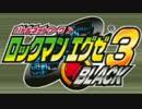 【実況】移動せずにロックマンエグゼ3も攻略する part1